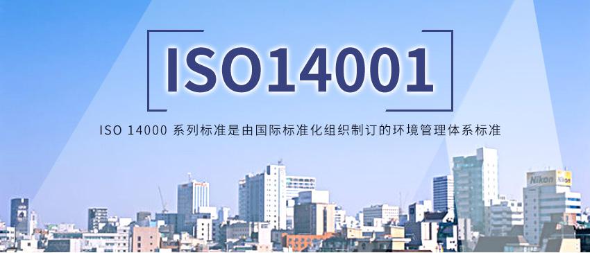 咕咕狗iso14001认证