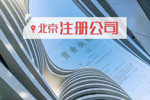 北京注冊公司圖