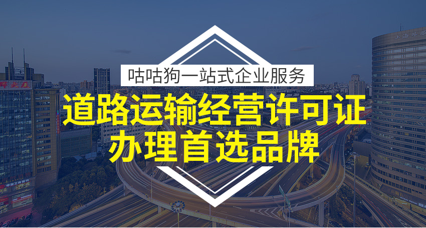 道路运输经营许可证图1