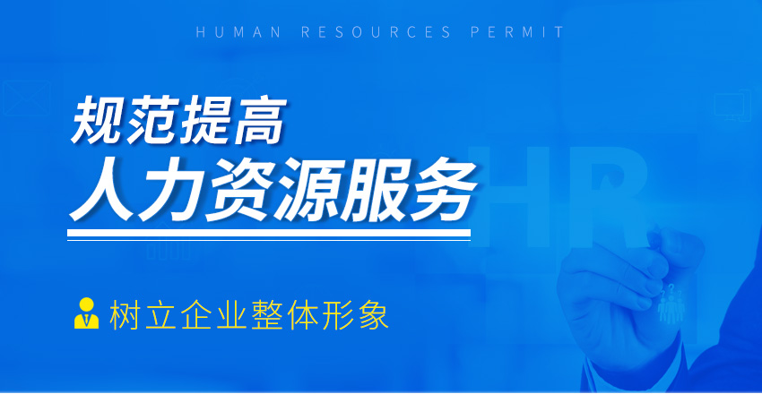 人力资源许可证图1