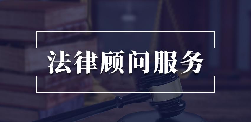 企业法律顾问服务图1