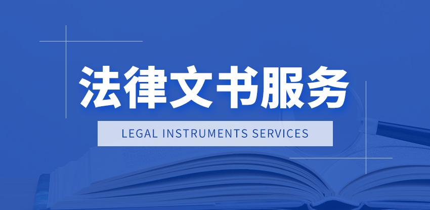 法律文书服务图1