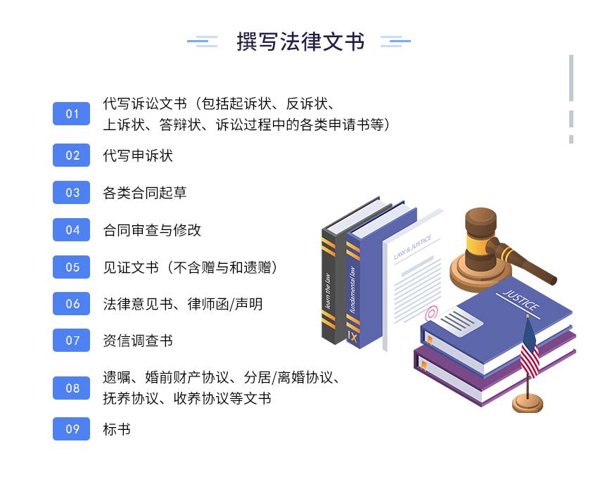 法律文书服务图3