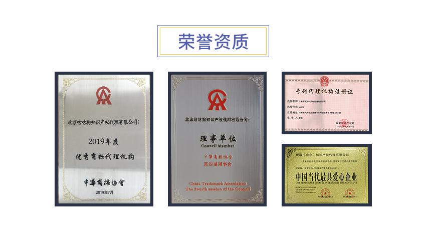 国际商标注册图6