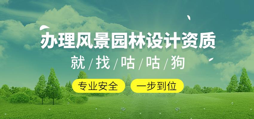 风景园林工程设计betway必威注册网址图1