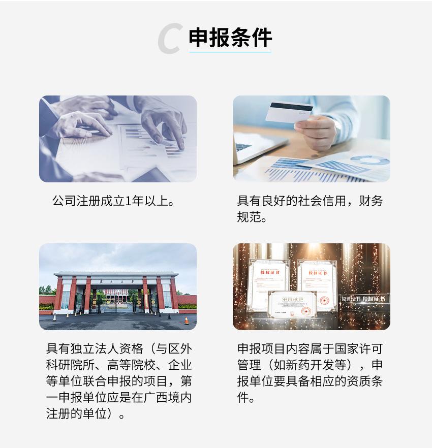 科技计划项目申报图3