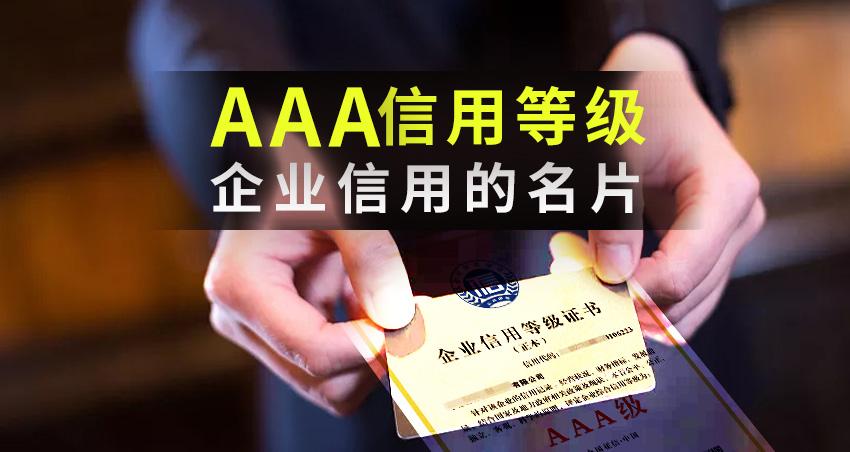 AAA认证图1